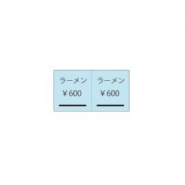 券売機用感熱ロール紙57.5mm×300M×35mm ブルー ミシン目入(5巻入)