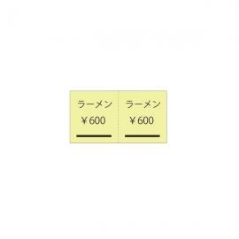 券売機用感熱ロール紙57.5mm×300M×35mm イエロー ミシン目入(5巻入)